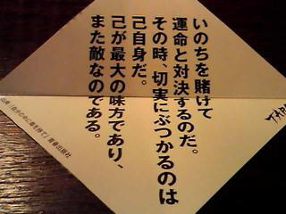 「岡本太郎」その人展